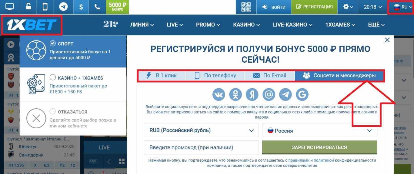 1xBet официальный сайт: процедура регистрации